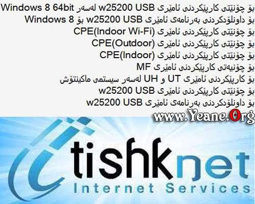 Tishk Net