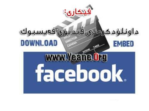 داونلۆدكردنی ڤیدیۆی فهیسبوك