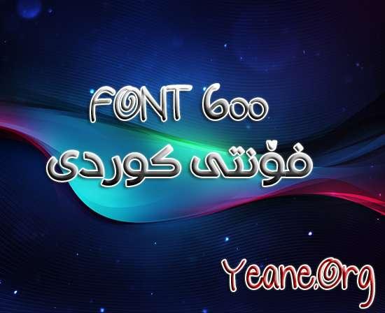 FONT 600 فۆنتی كوردی